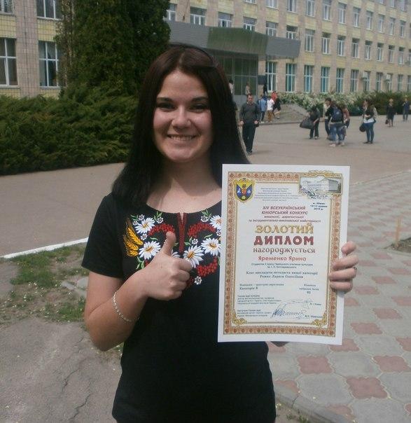 Ярина Яременко  та її Золотий Диплом