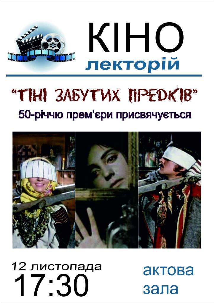 афiша_тiнi_забутих_предкiв