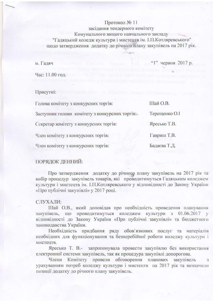 план_Страница_1