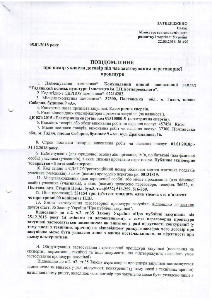 Fileтенд.електр._Page_1