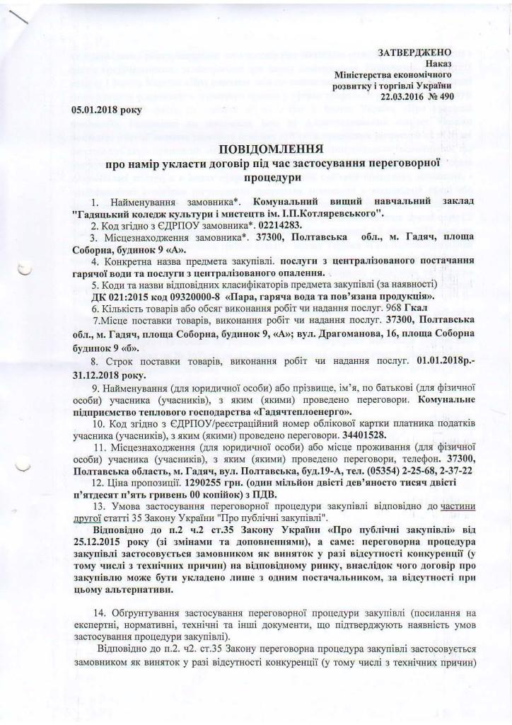 Fileтенд.тепло_Page_1