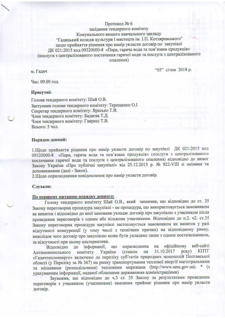 Fileтенд.тепло_Page_3