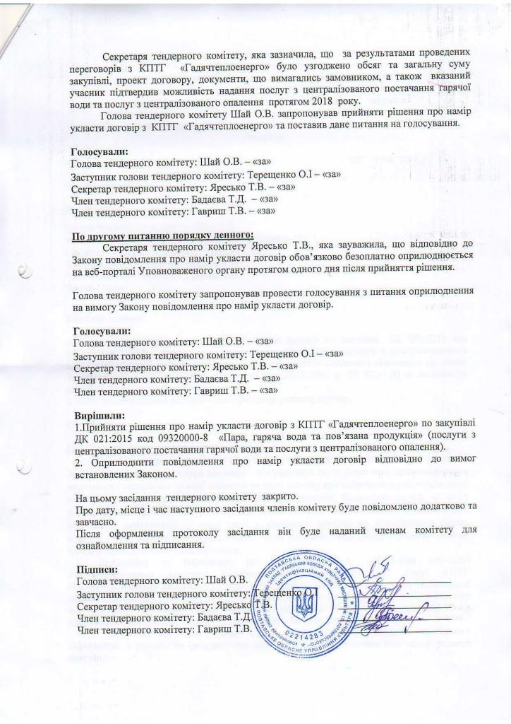 Fileтенд.тепло_Page_4