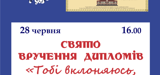 Афіша диплом