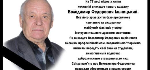 На 77 році пішов з життя колишній викладач нашого коледжу Володимир Федорович Ільницький.