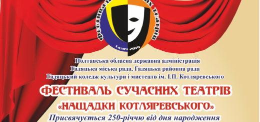 """Фестиваль сучасних театрів """"Нащадки котляревського"""""""