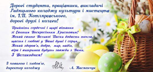Вітання зі Святим Воскресінням Христовим!