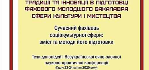 I ВСЕУКРАЇНСЬКА НАУКОВО-ПРАКТИЧНА КОНФЕРЕНЦІЯ