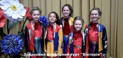 Зразковий гурт  «Вікторія» вітає з Міжнародним днем захисту дітей