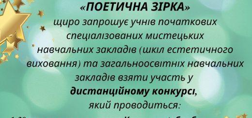 """Обласний конкурс читців """"Поетична зірка"""""""