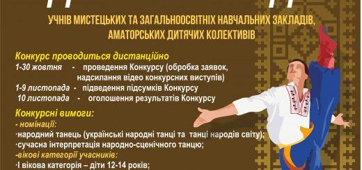 """IV відкритий конкурс """"Джерела Надії"""""""