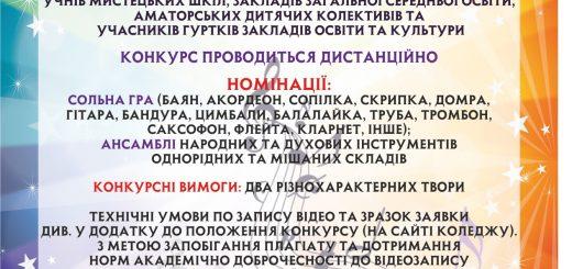 """Обласний конкурс """"Веселкові акорди"""""""