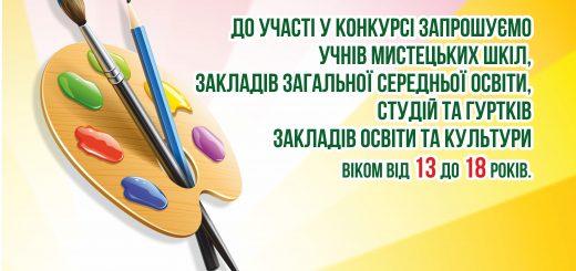 """21 травня – Регіональний конкурс образотворчого мистецтва """"Барви рідної землі"""""""
