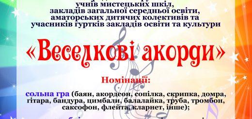 """21 травня 2021 року Обласний конкурс """"Веселкові акорди"""""""
