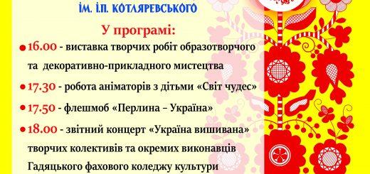 Творчий звіт Гадяцького фахового коледжу культури і мистецтв ім. І.П. Котляревського