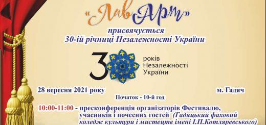 28 вересня 2021 року – Обласний фестиваль сучасних театрів