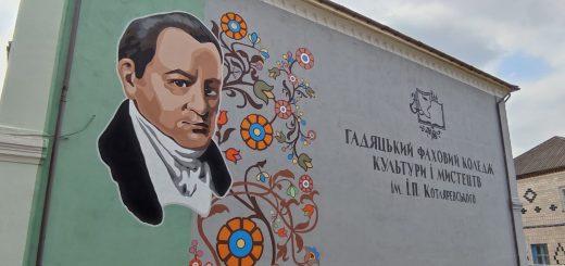 9 вересня 2021  року відзначається 252-а річниця  з  дня народження Івана Петровича Котляревського